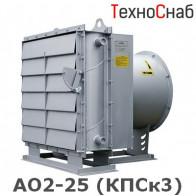 АО2-25 (КПСк3)