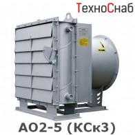 АО2-5 (КСк3)